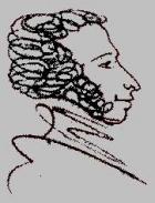 Пушкин Александр Сергеевич  Тип: Гамлет, ЭИЭ Подтип: ИЭ Мужчины