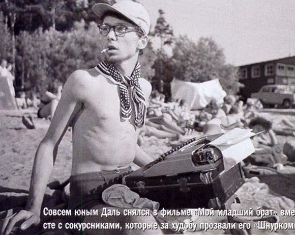 Тип: Дон Кихот, ИЛЭ Подтип: ИЛ           Мужчина  Даль Олег Иванович